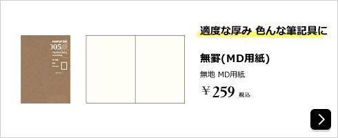 無罫(MD用紙)