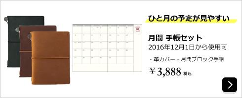 2017年 月間 手帳セット