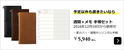 2017年 週間+メモ 手帳セット