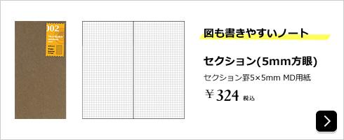 セクション(5mm方眼)