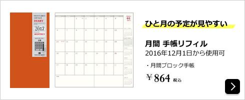 2017年 月間 手帳リフィル