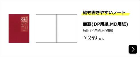 無罫(DP用紙)