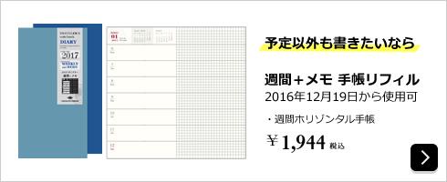 2017年 週間+メモ 手帳リフィル