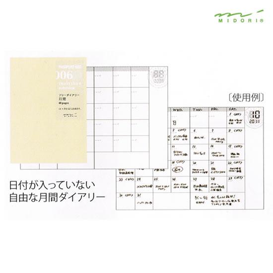 ミドリ/MIDORI トラベラーズノート/TRAVELER'S Notebook パスポートサイズリフィル/月間フリー