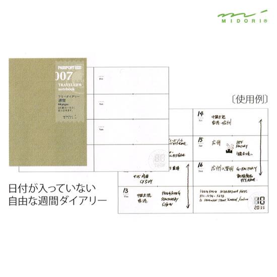 ミドリ/MIDORI トラベラーズノート/TRAVELER'S Notebook パスポートサイズリフィル/週間フリー