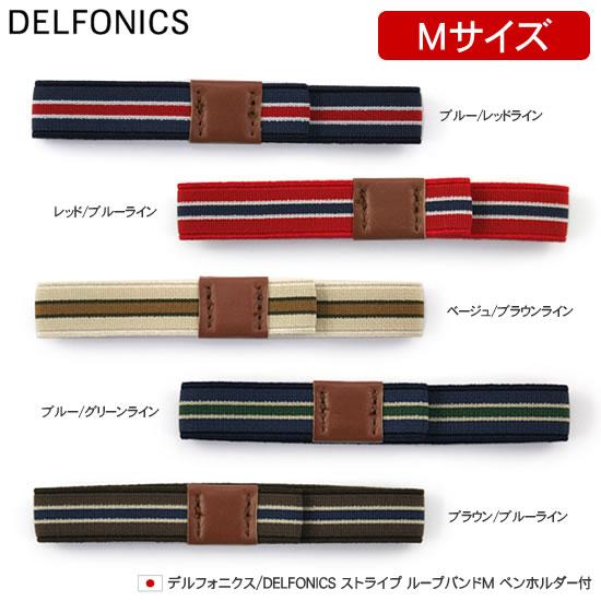 デルフォニックス/DELFONICS ストライプ ループバンドM ペンホルダー付