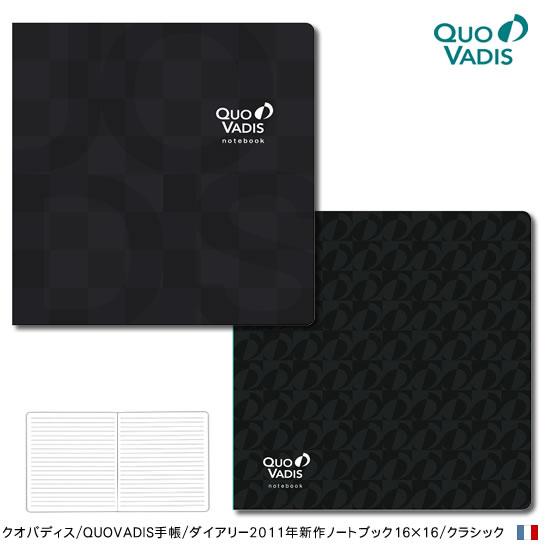 クオバディス/QUOVADIS手帳/ダイアリー2011年新作ノートブック16×16/クラシック