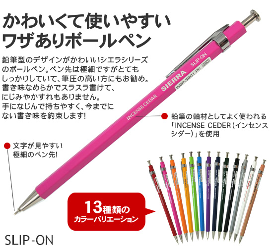 かわいくて使いやすい ワザありボールペン