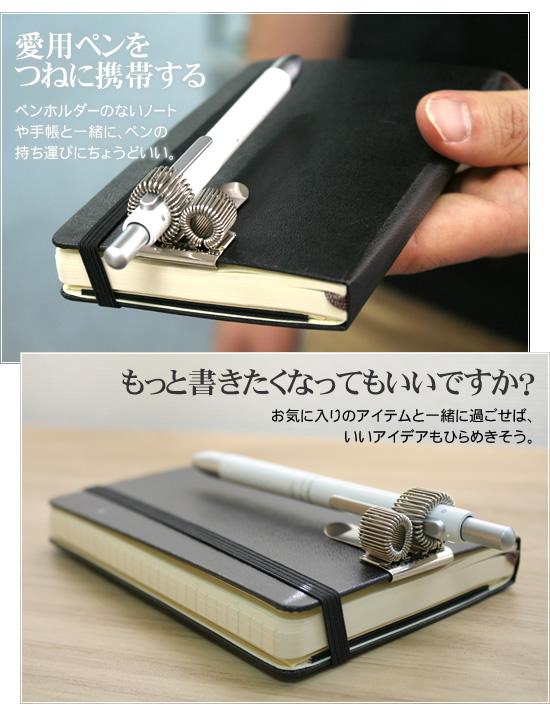 愛用ペンを常に携帯する もっと書きたくなってもいいですか?