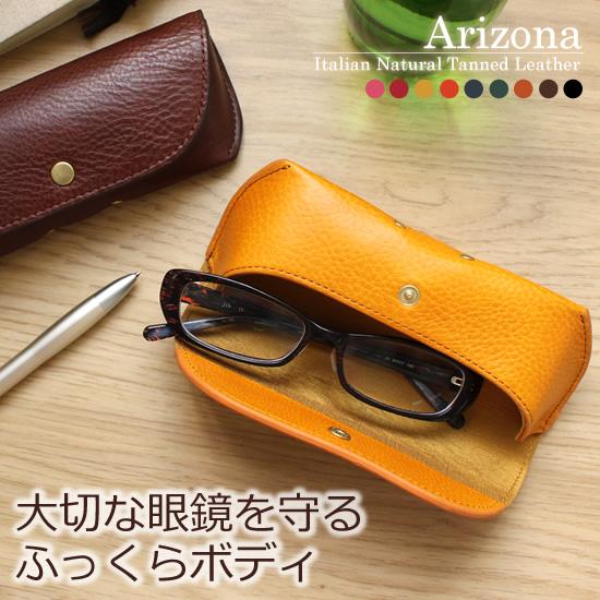 大切な眼鏡をしっかり守るふっくらボディ AZ グラスケース