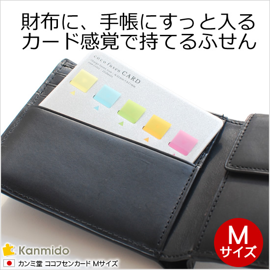 カンミ堂 ココフセンカード Mサイズ