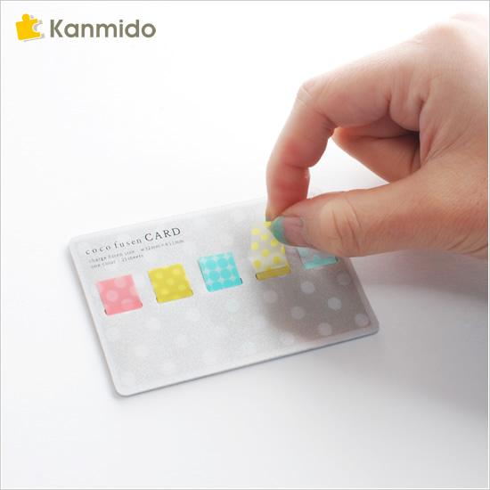 カンミ堂 ココフセンカード Mサイズ 取り出し簡単