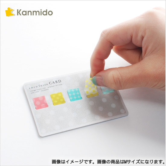 カンミ堂 ココフセンカード Sサイズ 取り出し簡単