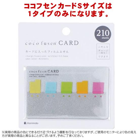 カンミ堂 ココフセンカード Sサイズ 3タイプからお選びいただけます。