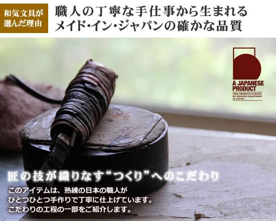 職人の丁寧な手仕事から生まれるメイド・イン・ジャパンの確かな品質