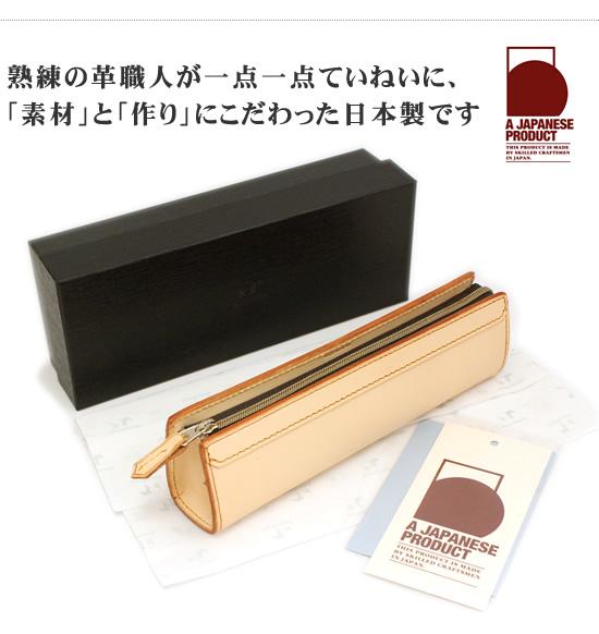 熟練の革職人が一点一点ていねいに、「素材」と「作り」にこだわった日本製です