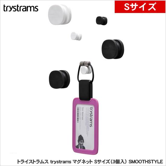 トライストラムス trystrams マグネット Sサイズ(3個入) SMOOTHSTYLE