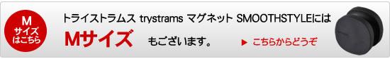トライストラムス trystrams マグネット Sサイズ(3個入) SMOOTHSTYLEにはMサイズもございます。
