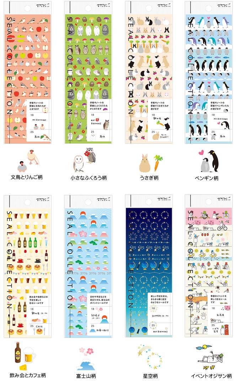 ミドリ MIDORI 手帳用 スケジュールシール