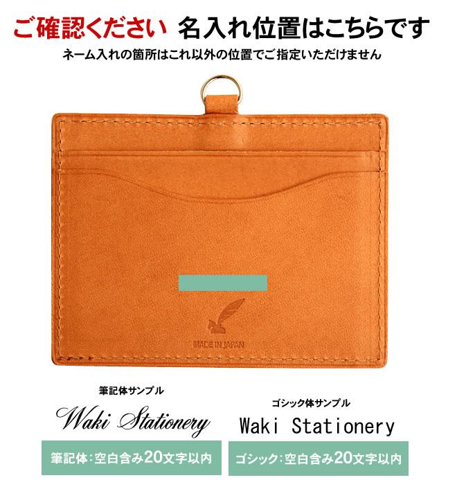 和気文具オリジナル IDカードケースの名入れの位置