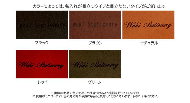 和気文具オリジナル IDカードケースの名入れイメージ