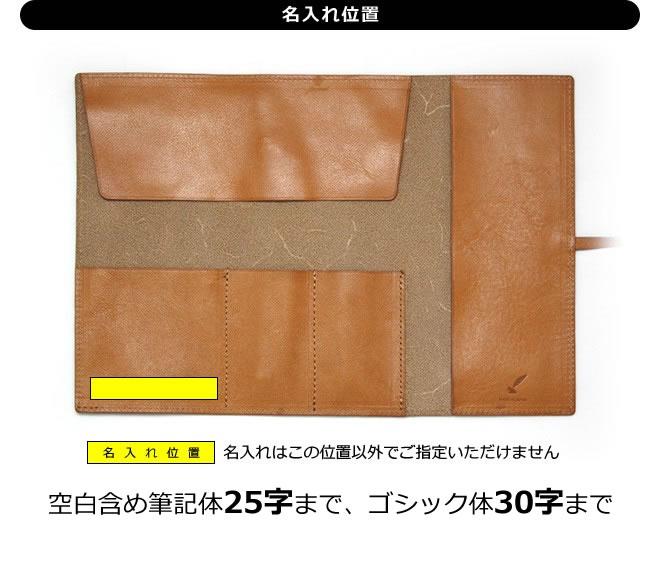 和気文具オリジナル 本革ペンケース ロールタイプの名入れの位置