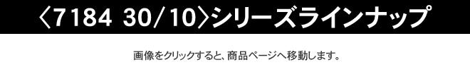 <7184 30/10>シリーズラインナップ
