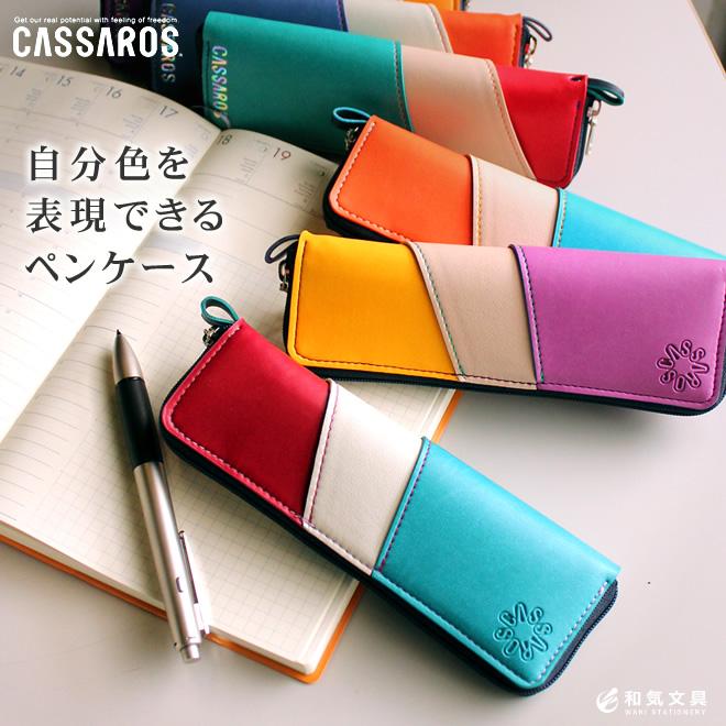 自分色を表現できるペンケース