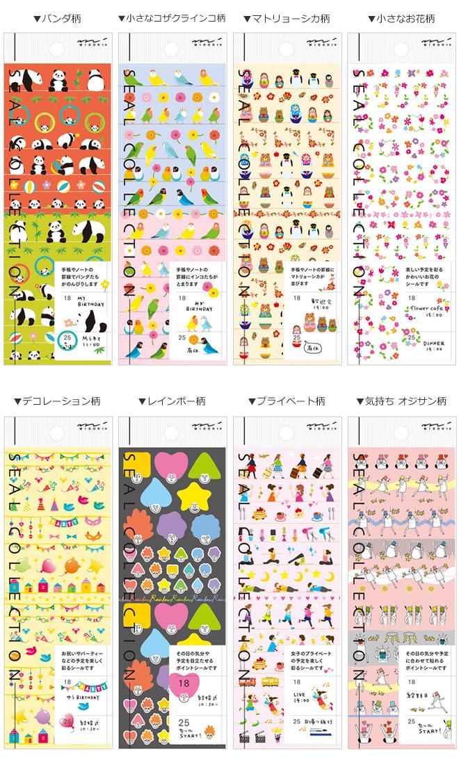 ミドリ midori 手帳用 スケジュール シール