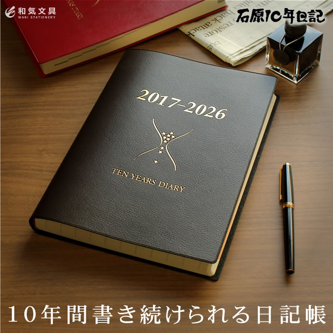 10年間書き続けられる日記帳