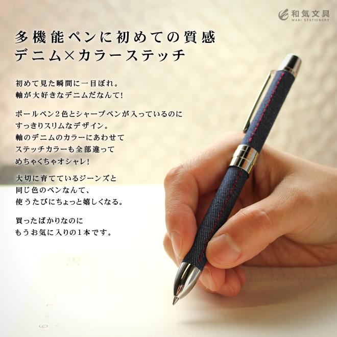 珍しいデニムのボールペン