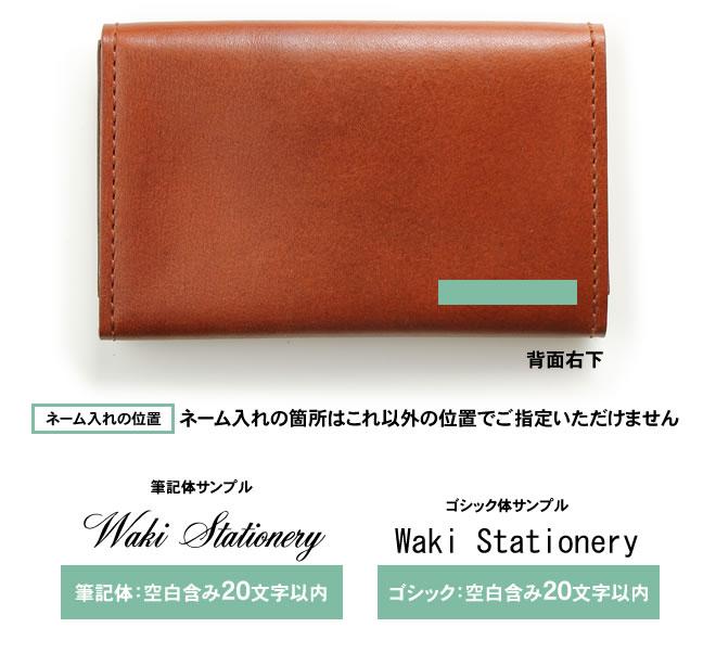 和気文具オリジナル 名刺入れ 名刺ケース (カードケース)の名入れの位置