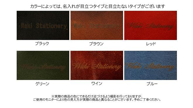 和気文具オリジナル 名刺入れ 名刺ケース (カードケース)の名入れイメージ