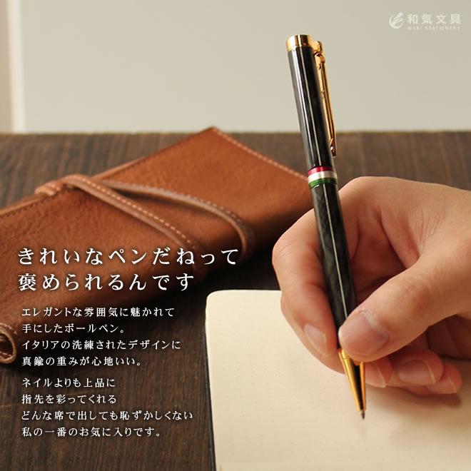 きれいなペンだねって褒められるんです