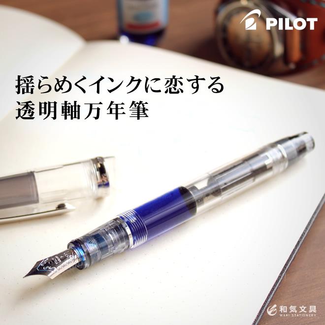 揺らめくインクに恋する透明軸万年筆