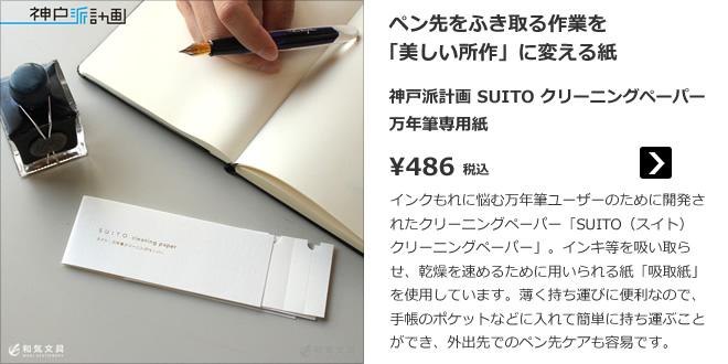 神戸派計画 SUITO クリーニングペーパー万年筆専用紙
