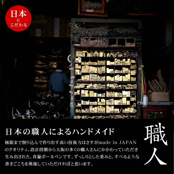 日本の職人によるハンドメイド