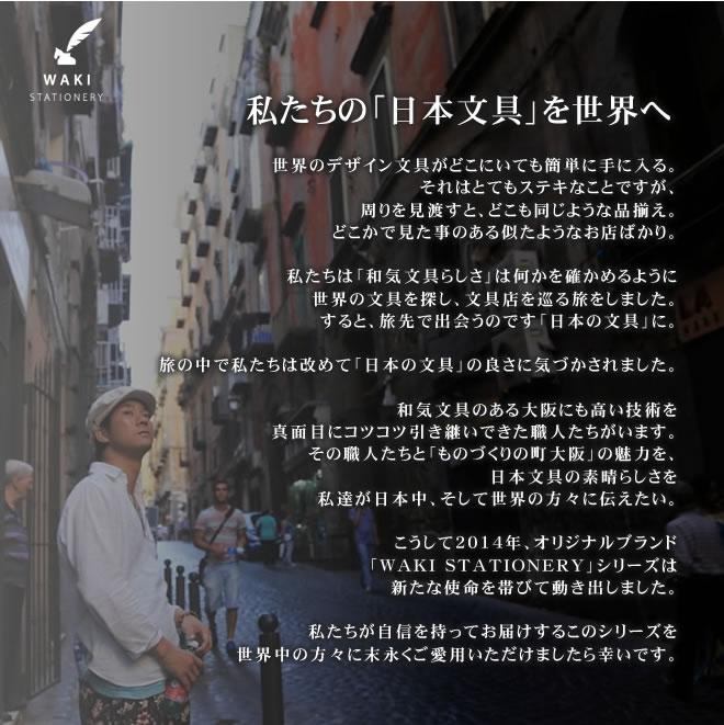 私たちの日本文具を世界へ