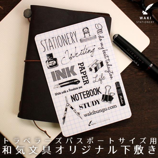 トラベラーズノート専用パスポートサイズ下敷き