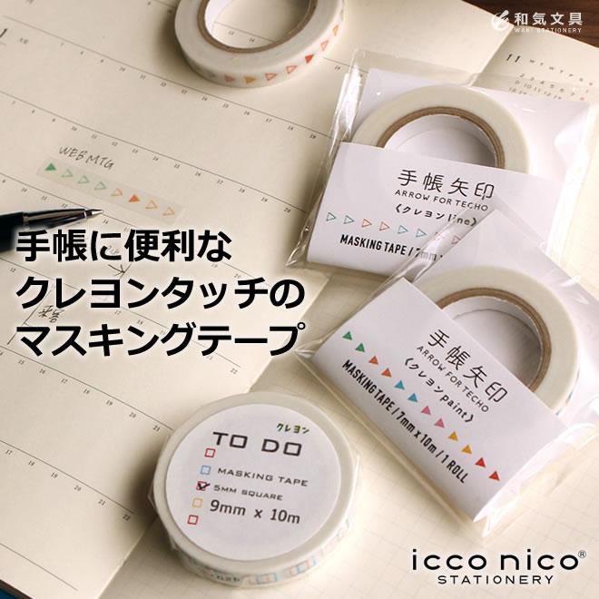 手帳に便利なクレヨンタッチのマスキングテープ