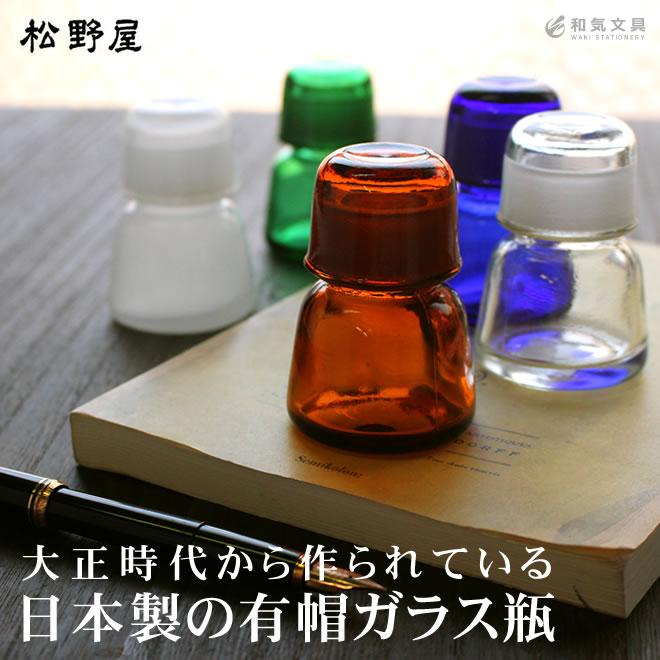 大正時代から作られている 日本製の有帽ガラス瓶