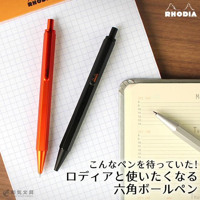 ロディアと使いたくなる六角ボールペン