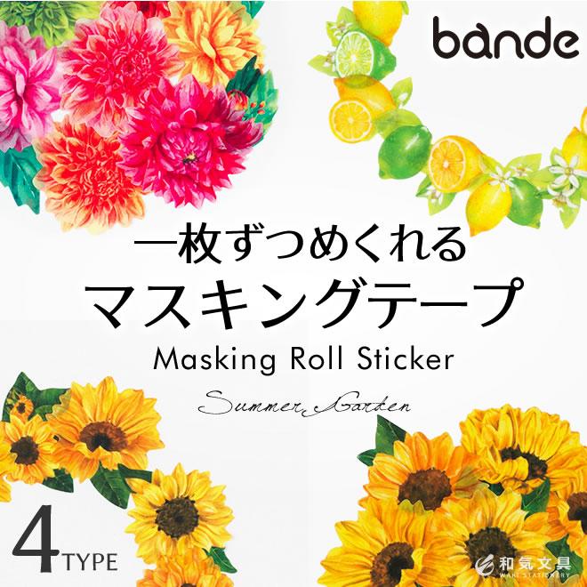 バンデ bande マスキングテープ マスキングロールステッカー サマーガーデン