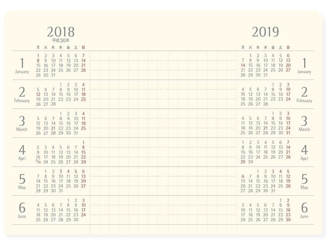 2年間カレンダーの使い方