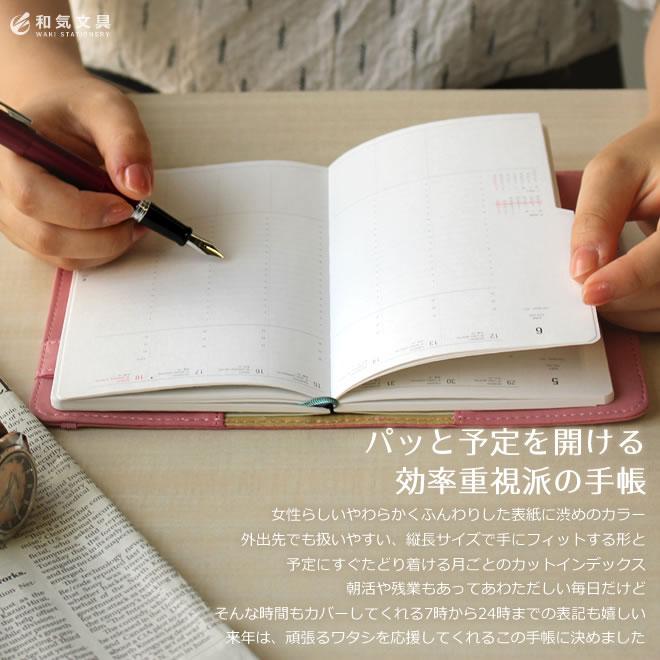 パッと予定を開ける効率重視派の手帳