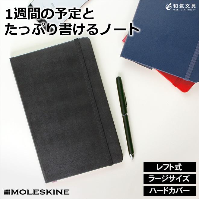 1周間の予定とたっぷり書けるノート