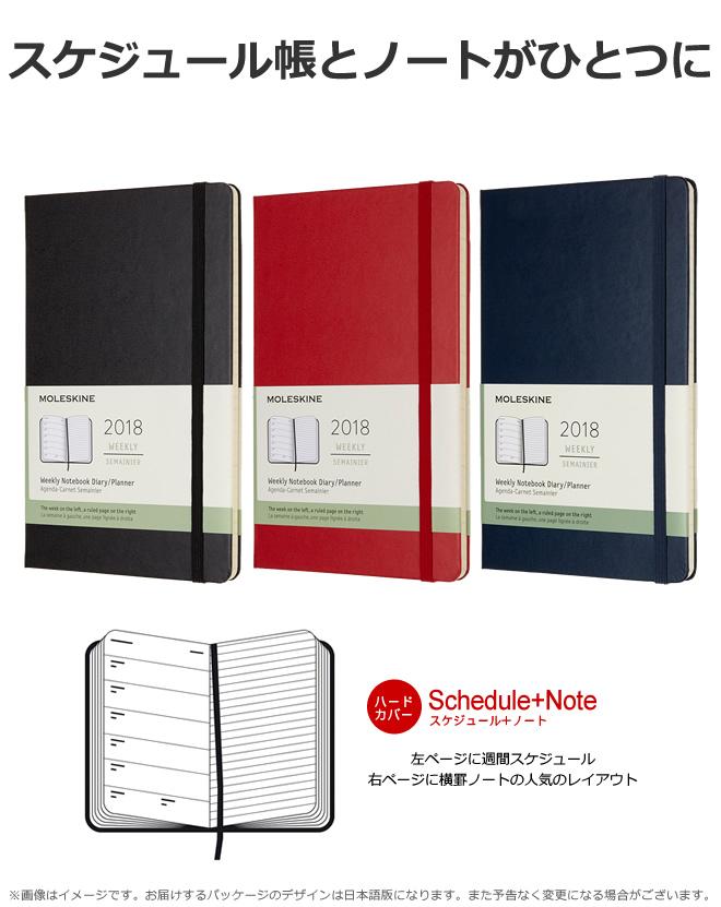 スケジュール帳とノートがひとつに