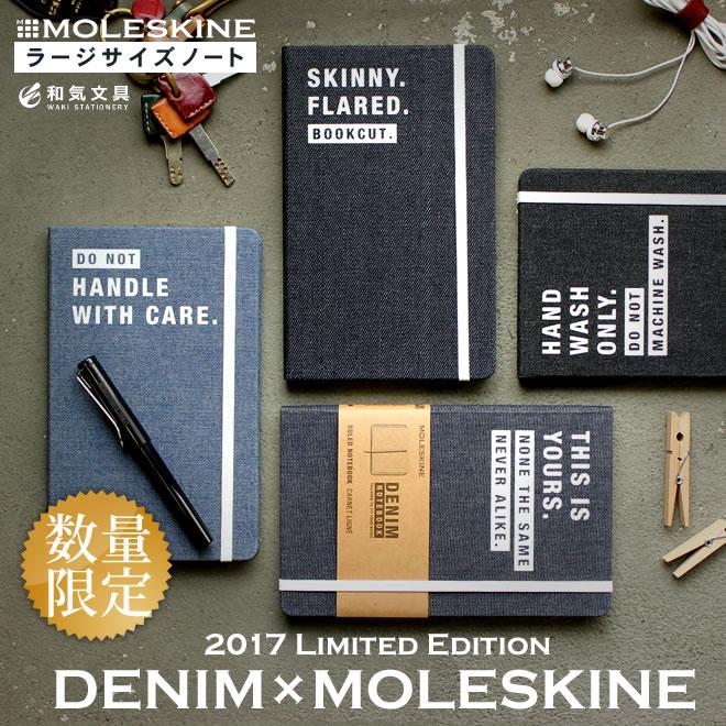 [限定]モレスキン MOLESKINE デニム ノートブック 横罫 ラージサイズ