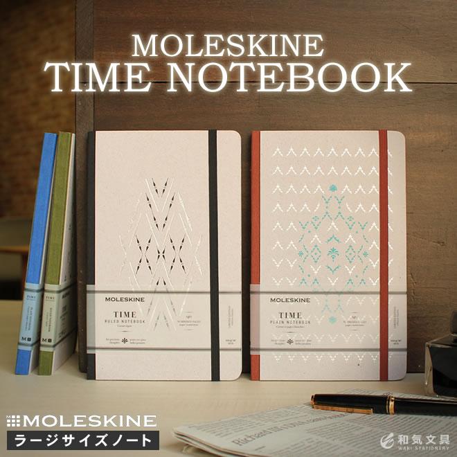 モレスキン MOLESKINE タイム ノートブック ラージサイズ