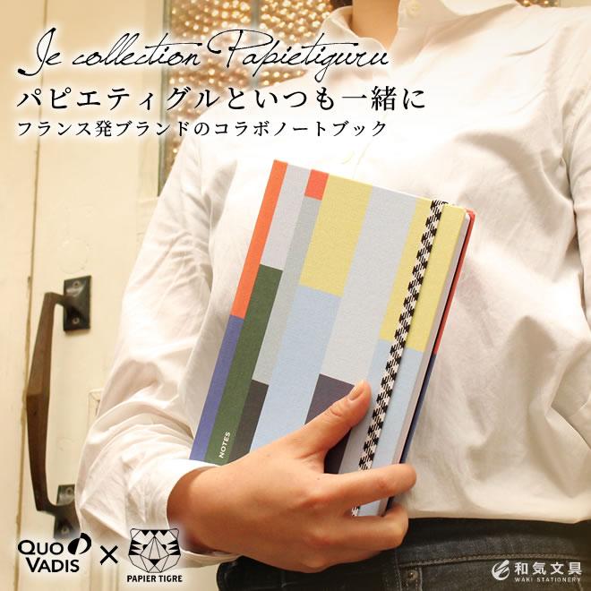 Quovadis × Papier Tigre ノートブック ランデブー A5サイズ